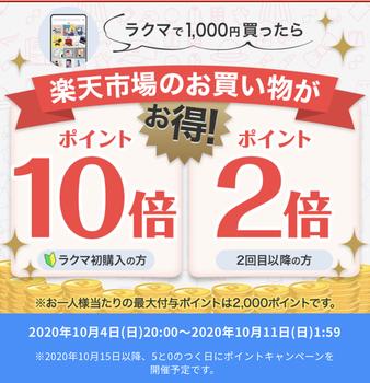 ラクマもファミペイ20%還元対象!1000円購入で楽天市場のポイントが2倍か10倍!