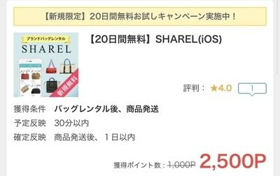 【終了】モッピー ブランドバック無料レンタルで2500円!