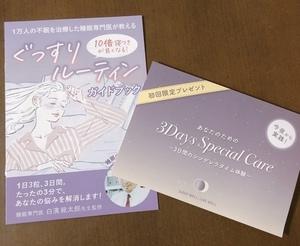 【無料全プレ】睡眠補助サプリ「ウェルネル」届きました^ ^