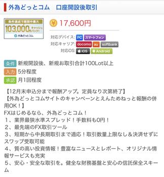 外為どっとコム、えんためねっとが17600円(゚Д゚ノ)ノと、公式キャンペーンさらに1000円ありました!