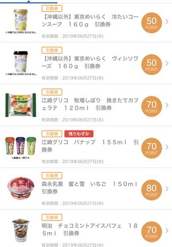 【ポン活】アイススクリーム・冷製スープが激安!!