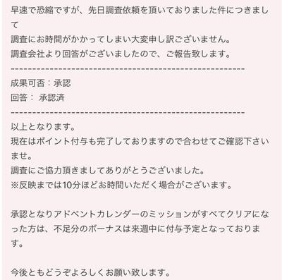 【続報⑤】アメフリ人参承認されました~!
