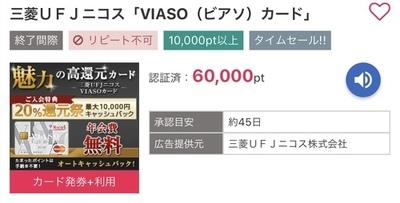 【終了】VIASOカード、アメフリ6000円!申し込んできました!