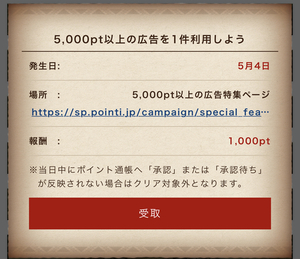 ポイントインカム今日のGWクエストは5000pt以上の案件やって1000ptもらえる!ケーキ1000円引きやりました!その他良さげな案件٩( 'ω' )و