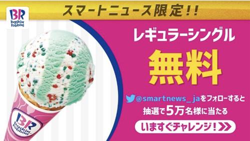 【11時から】サーティワンアイスクリーム5万名に当たる!