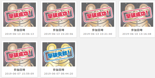 ポイントインカム POTARO WARS 5体撃破!