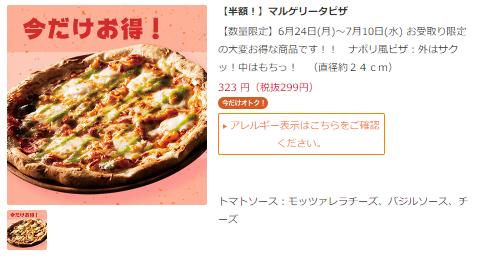 ガストのピザお持ちかえりが半額323円!タイムバンクの優待券使い時!