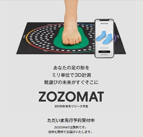足の形をミリ単位で3D計測「ゾゾマット」先行無料予約受付中!