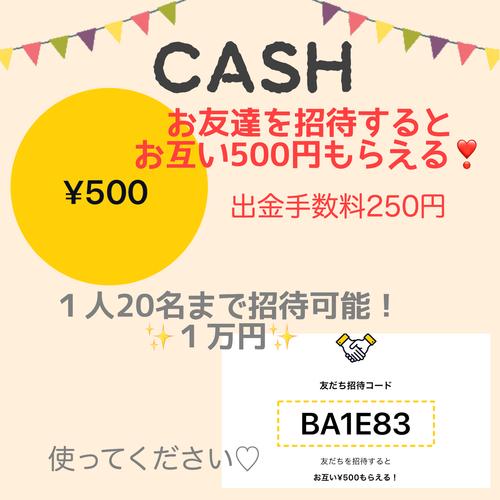 【CASH】友達紹介でお互い500円もらえます!最低でも250円の現金化!