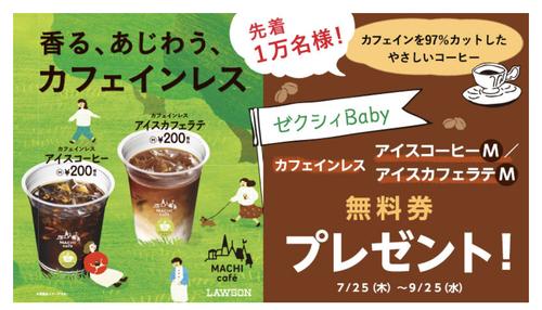 先着1万名!カフェインレス アイスコーヒーかカフェインレス アイスカフェラテもらえます!