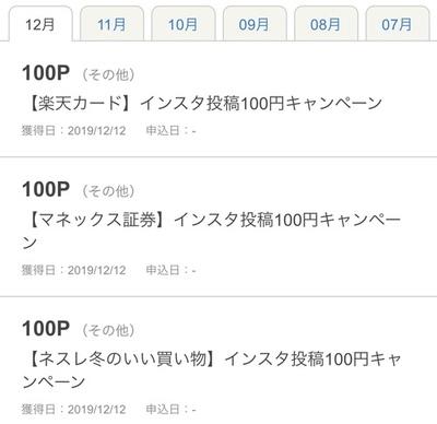 ライフメディア セントラル短資FX、セディナカードJiyu!da!インスタ投稿で合計200円!