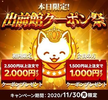 【先着5万名】出前館スゴゴゴゴ!本日限定1500円以上で1000円引き!!