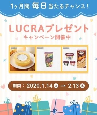 おしゃれアプリ「LUCRA」で毎日コンビニ無料券抽選(2/13まで)