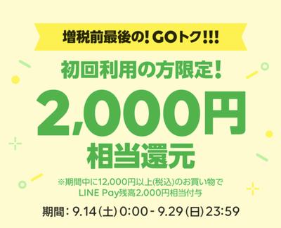 【LINE】「SHOPPING GO」16%還元!36%還元も可能!