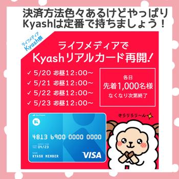 ライフメディア 20日~23日12時~先着1000名、Kyash発行案件復活!