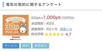 【即承認】ポイントインカム 30秒で100円+ステータスボーナス!のアンケート