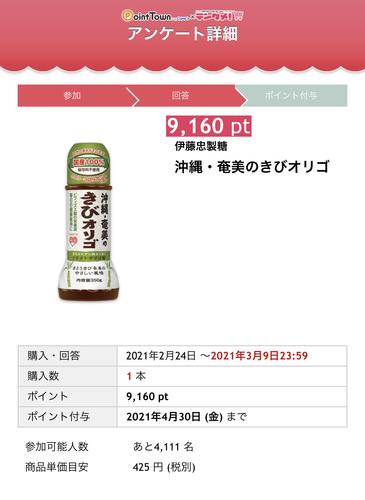 テンタメ、店舗指定きびオリゴ実質無料!