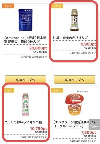 テンタメ、オリゴ糖×2種の実質無料出てます!ポイントタウン、登録で最大700円!