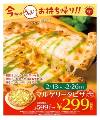 ガストのマルゲリータピザお持ちかえりが半額323円!(2/13-2/26)