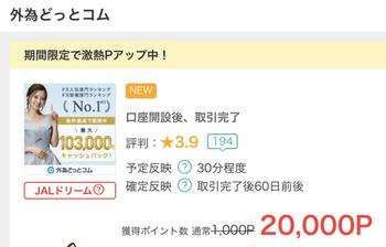外為どっとコム約200円手出しで2万円+4000円!取引は3/1以降にやりましょう