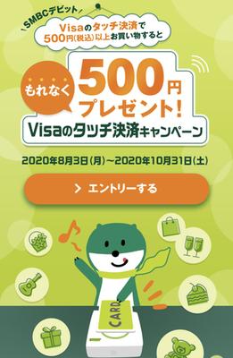 【8/3~10/31】ネ申か!SMBCデビットも500円還元!店舗はどこでも良い。