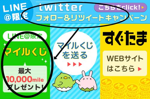 すぐたま LINE×Twitterキャンペーンでハズレなしのくじひけます!