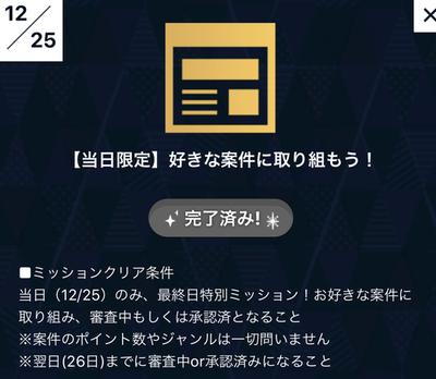 12/25「i2iアドベントカレンダー」本日最終日!ECナビくじも毎日やろう!