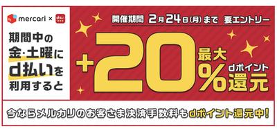 【2月】メルカリ×d払い 10%還元、金土は最大20%還元!
