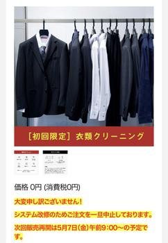 クリーニング10着が実質850円の「クリーニングモンスター」9時から受付再開!