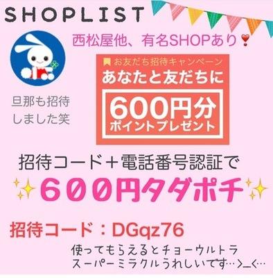 ショップリスト 今日まで!西松屋20%オフクーポンでてます!会員登録で600円♫