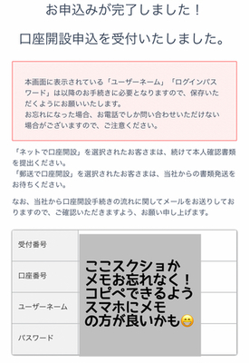 SBI証券口座開設のみ16500円の方でやってきました!