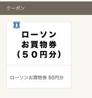 【新規・既存】レシマルアプリにローソン50円クーポン!