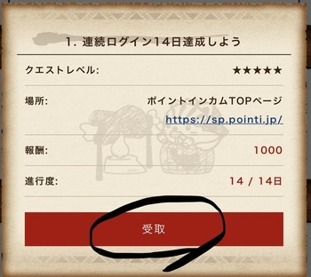 ポイントインカム 14日目です、ハンター100円もらえます!と全クリ♪