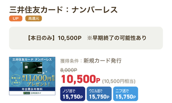 ライフメディア、ナンバーレスカード10500円!突撃していない旦那様などいらっしゃいましたら・・!