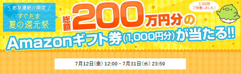 【先着2000名】すぐたま 新規登録でAmazonギフト券1000円!楽勝!