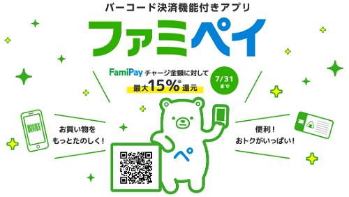 【固定】ファミペイ チャージ金額の10%~15%還元!