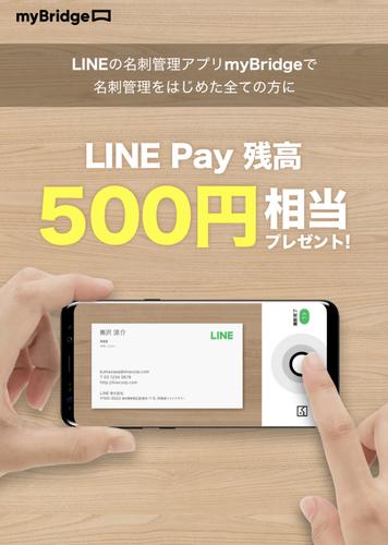 【今日5/14まで】名刺10枚登録でLINE Pay残高500円!