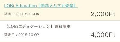 ゲットマネー やった!LOBi Educationメルマガ登録・資料請求承認♪メルマガ今も200円もらえます!