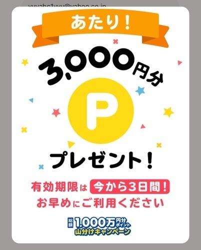 【終了】超いそ!!!!3300円まで食品や服などタダポチ♪( ´▽`)