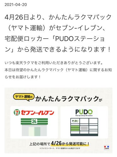 なんと!ラクマが4/26からPUDOとセブンイレブン発送対応٩(ˊᗜˋ*)و