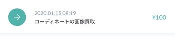 終了【先着1000名】ONE おやつ画像100円買取!