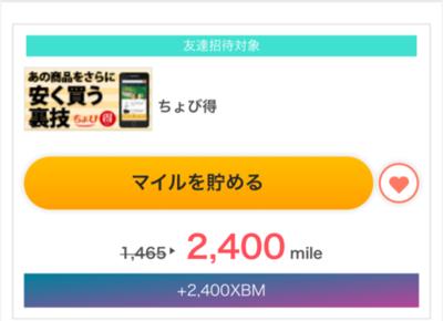 【追記】すぐたま   「ちょび得」Amazon商品が1200円+α安く買える!→今日はゲットマネーで1000円