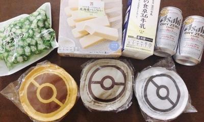 【ポイ活日記】0時ポケモンエコバックコンプリート!