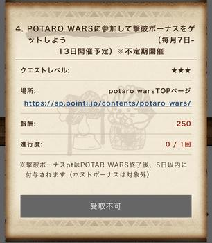 ポイントインカム【POTARO WARS7日~13日】ハンター全クリ目指す方はお忘れなく!最近私がよくやるやつ・・