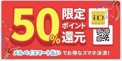 【予告】24日からメルペイスマート払いで50%還元!(ー1/31)