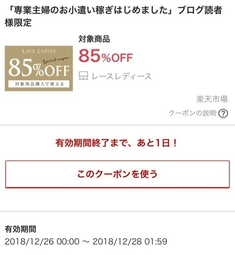 【超激安!】当ブログ限定!12800円のドレスが85%オフ!!ポイントインカムでさらに15%還元!