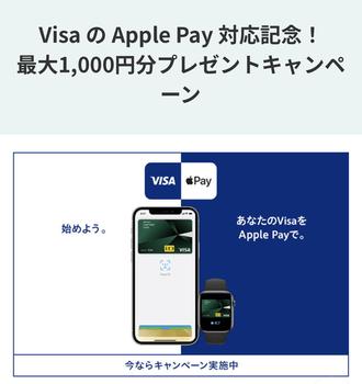 【追記】最高!【ApplePay×VISAタッチ】カードごとに最大1000円(15%)還元!NLだとコンビニ、マクド20%還元!
