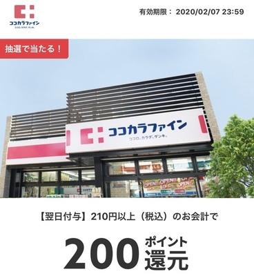 【懸賞】メルペイ ココカラファイン210円から200円クーポン