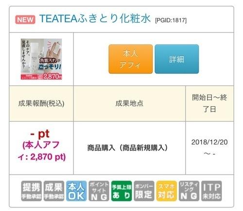 マイボンバー   TEATEA基礎化粧品2点実質無料♪