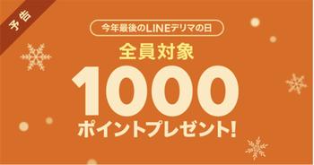 【本日限定】LINEデリマ、2000円以上注文で1000ポイントもらえる!